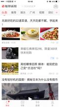 本命佛怎么上凤凰app广告推广?