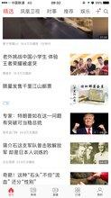 广东收藏品货到付款怎么在凤凰新闻APP投放广告推广