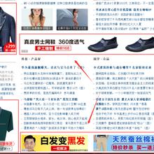 休闲裤怎么在凤凰网做广告推广