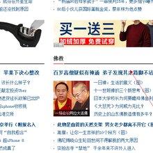 磨刀神器怎么上凤凰网做广告推广?