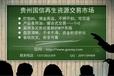 贵州国信火爆招商