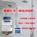 厂家直销水控机联网ic卡一体机刷卡器水控机ic卡一表多卡浴池专用水表