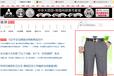 哪些卖298的西裤是怎么在凤凰新闻网上面做广告的呢?