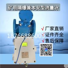礦用隔爆兼本安型流量計帶安標證流量計防爆電磁流量計圖片