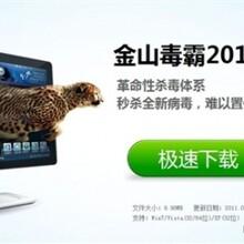 深圳正版供应金山毒霸网络版V8.0高效杀毒软件图片