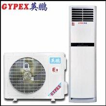 杭州防爆空调,化工厂防爆空调