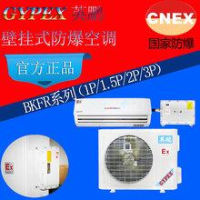 黑龙江市防爆空调壁挂式,化工厂防爆空调