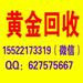 天津哪高价回收黄金项链戒指手镯天津黄金回收价格电话