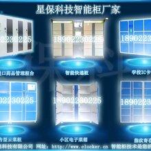 生鲜柜选哪一家的智能生鲜柜好呢,广州星保不错。图片