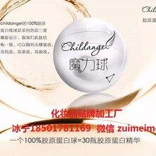 化妆品贴牌功能性化妆品贴牌日本胶原蛋白线球贴牌加工厂
