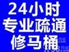潍坊全市专业疏通下水道,马桶/地漏/蹲便疏通维修