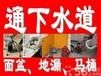 潍坊专业改独立下水管道专治地漏返水抽化粪池