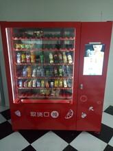 无人售货机自动售货机饮料零食售卖机厂家