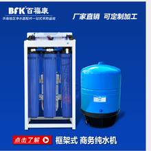50g自吸自沖純水機反滲透ro機家用純水機廠家純水機批發圖片