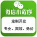 南宁O2O网站开发微信公众号建设小程序开发商城网站开发