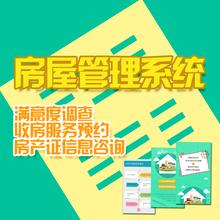 南宁O2O网站开发微信公众号建设小程序开发租房买房网站开发