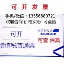 福建普增发票,增值税发票图片