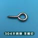 廣東廠家生產優質304不銹鋼羊眼圈浙江羊眼釘出貨快