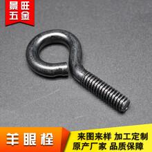 羊眼螺栓羊眼機絲牙螺栓鍍黑鋅環保工藝廠家出口圖片