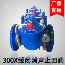 卓科制造300X水利控制阀膜片式缓闭消声止回阀直销直供价格