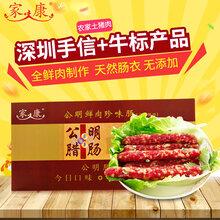 深圳特产有哪些正宗公明腊肠家味康深圳手信