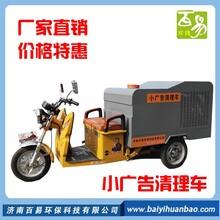 小广告高压冲洗车/小广告清理车/城市小广告处理设备