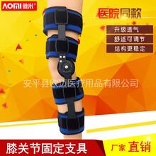 傲米可调节膝关节固定支具下肢支架骨折术后夹板护膝盖护膝护具