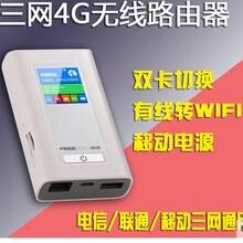 LTE随身WIFI4G无线路由器可定制5200ma充电宝支持双卡自由切换图片