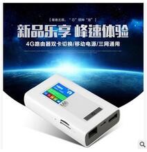 米饭儿科技4G随身无线路由器可定制5200毫安充电宝厂家直销可定制图片
