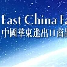中国第28届上海华东进出口家庭用品交易会2018
