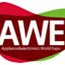 中国上海家电AWE智能家居博览会2018