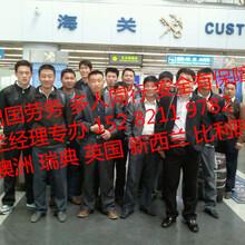 发达国家出国劳务华人担保签证下达快0费用办理