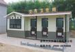 泉州移动环保厕所生产/晋江工地移动卫生间销售/南安移动公厕安装