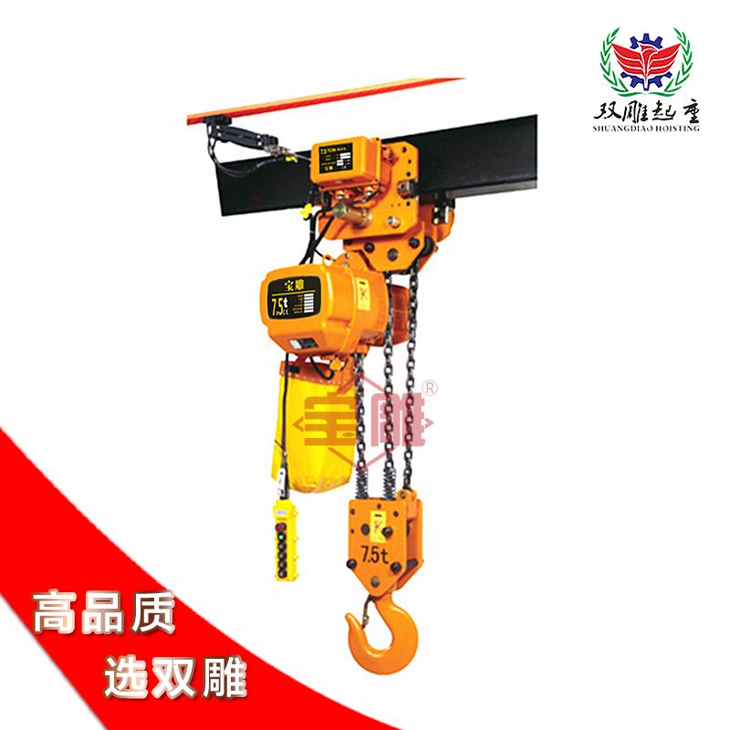 厂家7.5吨电动运行式电动葫芦7.5t日式环链电动葫芦链条