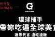 郑州鼎汉高端开发环球捕手代言人模式系统app