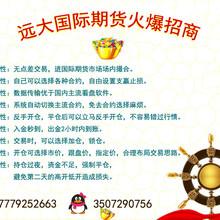 香港远大国际期货招商官网7美金招商纯手续费