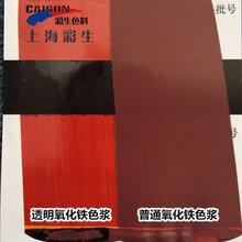 透明氧化铁红色浆供应_环保水性木器漆色浆直销图片