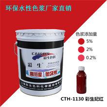 威海涤纶印花色浆-外贸货源供应