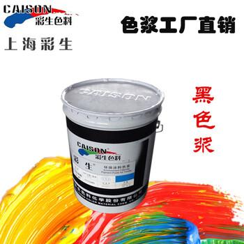 丝印涂料色浆现货直供-彩生牌水性印花色浆直销