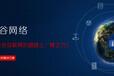 银川最好最专业网站建设公司——宁夏三谷网络