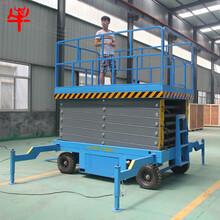 供应东三省移动式升降机四轮移动电动液压升降平台高空作业车
