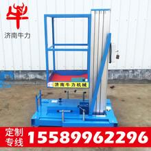 生产直销升高8米铝合金升降机单柱双柱三柱升降平台