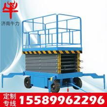 供应黑龙江10米移动式升降机电动液压升降平台高空作业车路灯维修车