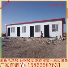 专业制作岩棉板活动房轻钢组合房彩板房厂家直销