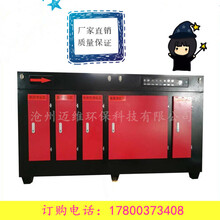 UV光氧废气处理设备活性炭废气处理装置光氧催化除臭净化器