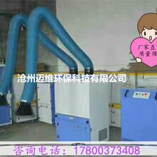 焊烟机焊烟净化器焊烟除尘器焊烟净化器焊烟移动净化器工业