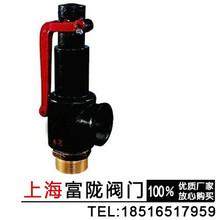 上海富陇/上海梅陇弹簧式安全阀泄压阀储气罐A27W-10TA27H-10T丝口蒸汽锅炉配套