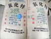 东莞供应东莞一级氧化锌--1级品含量1#锌