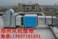 郑州郑东新区油烟机维修公司
