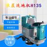 上海电瓶驾驶式洗地机商场保洁地下车库酒店超市清洗机环氧地面拖洗机H135